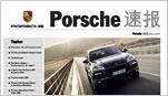 Porsche Archive 2007 -  Newsletter速报, 1st edition 2007