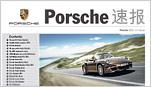 Porsche Archive 2007 -  Newsletter速报, 3rd edition 2007