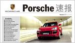 Porsche Archive 2007 -  Newsletter速报, 4th edition 2007