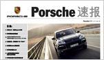 Porsche 2007 年档案 -  速报, 2007 第一期