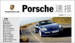 Porsche 2007 年档案 -  速报, 2007 第二期